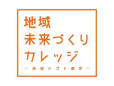 地域未来づくりカレッジ説明&相談会in関西(1月/2月)